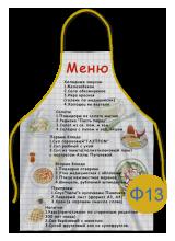 фартук для кухни 13