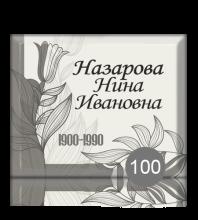 Графическая композиция - табличка 100