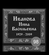 Графическая композиция - табличка 98