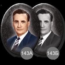 Портреты имитирующие гравировку на камне 143 А Б