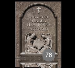 Композиция имитирующая текстуру камня 76