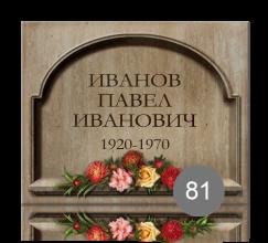 художественная композиция имитирующая текстуру камня 81