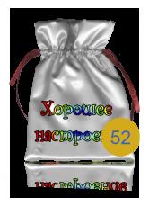 Подарочный мешочек образец 52