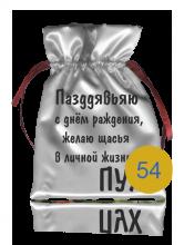 Подарочный мешочек образец 54