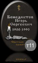 Ритуальная табличка на металле или фарфоре T11
