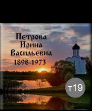 Ритуальная табличка на металле или фарфоре T19