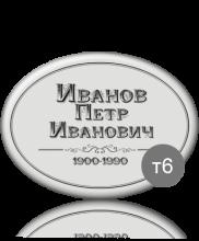 Ритуальная табличка на металле или фарфоре T6