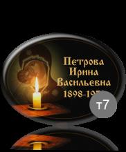 Ритуальная табличка на металле или фарфоре T7