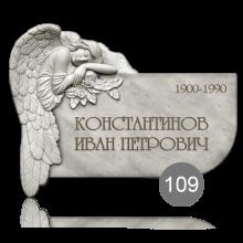 сложная композиция 109