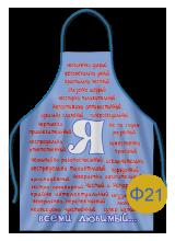 женский кухонный фартук 21
